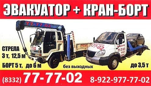 77-77-02 Автоэвакуатор Киров